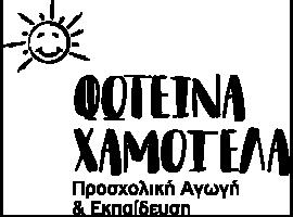 Fotina Xamogela